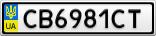 Номерной знак - CB6981CT