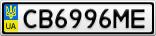 Номерной знак - CB6996ME
