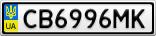 Номерной знак - CB6996MK