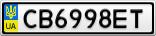 Номерной знак - CB6998ET