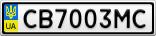Номерной знак - CB7003MC