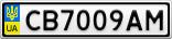 Номерной знак - CB7009AM