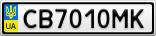 Номерной знак - CB7010MK