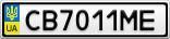Номерной знак - CB7011ME