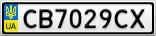 Номерной знак - CB7029CX
