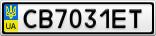 Номерной знак - CB7031ET