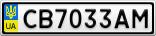 Номерной знак - CB7033AM