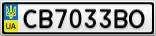 Номерной знак - CB7033BO