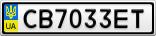 Номерной знак - CB7033ET
