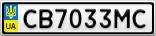 Номерной знак - CB7033MC