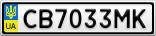 Номерной знак - CB7033MK