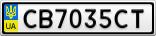 Номерной знак - CB7035CT
