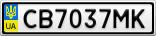 Номерной знак - CB7037MK