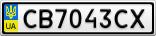 Номерной знак - CB7043CX