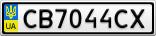 Номерной знак - CB7044CX