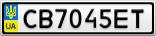 Номерной знак - CB7045ET