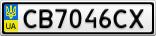 Номерной знак - CB7046CX
