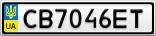 Номерной знак - CB7046ET