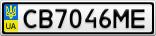 Номерной знак - CB7046ME