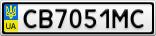 Номерной знак - CB7051MC
