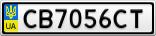 Номерной знак - CB7056CT