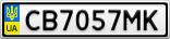 Номерной знак - CB7057MK