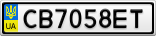 Номерной знак - CB7058ET