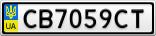 Номерной знак - CB7059CT