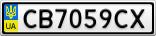 Номерной знак - CB7059CX