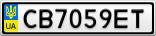Номерной знак - CB7059ET