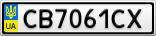 Номерной знак - CB7061CX