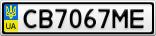 Номерной знак - CB7067ME