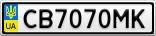 Номерной знак - CB7070MK