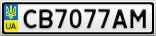 Номерной знак - CB7077AM
