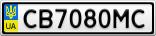 Номерной знак - CB7080MC