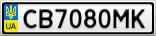 Номерной знак - CB7080MK