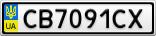 Номерной знак - CB7091CX
