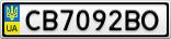Номерной знак - CB7092BO