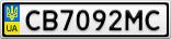 Номерной знак - CB7092MC