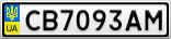 Номерной знак - CB7093AM