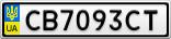 Номерной знак - CB7093CT