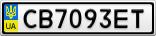 Номерной знак - CB7093ET