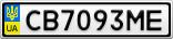 Номерной знак - CB7093ME