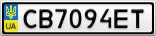 Номерной знак - CB7094ET