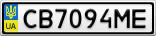 Номерной знак - CB7094ME