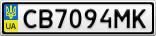 Номерной знак - CB7094MK