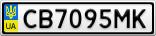 Номерной знак - CB7095MK