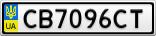Номерной знак - CB7096CT