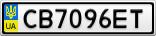 Номерной знак - CB7096ET
