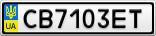 Номерной знак - CB7103ET